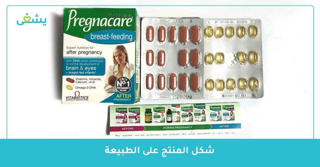 دليلك الشامل عن بريجناكير بريست فيدينج Pregnacare Breastfeeding لرضاعة صحية آمنه مدونة يشفى