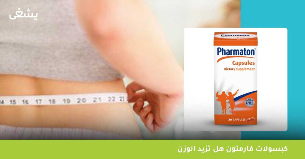 دليلك الشامل للتعرف على اهم مكونات و فوائد مكمل غذائي فارماتون و اين يباع في مصر مدونة يشفى