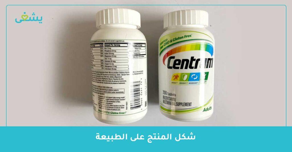 مجموعة فيتامينات سنتروم Centrum Multivitamin تعرف على أهم 10 فوائد وما هي أنواع حبوب سنتروم الاصلي مدونة يشفى